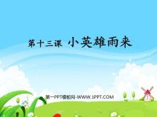 《小英雄雨来》PPT课件6
