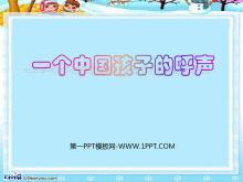 《一个中国孩子的呼声》PPT课件6