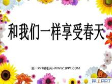 《和我们一样享受春天》PPT课件8