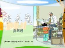 《梅花魂》PPT课件3