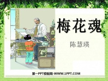 《梅花魂》PPT课件5