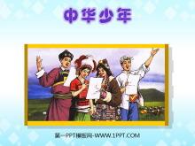 《中华少年》PPT课件6