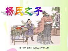 《杨氏之子》PPT课件5