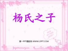 《杨氏之子》PPT课件6