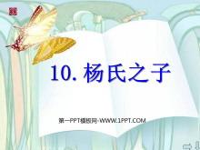《杨氏之子》PPT课件7