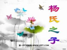 《杨氏之子》PPT课件8