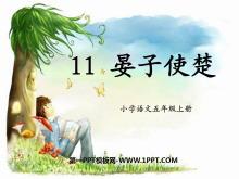 《晏子使楚》PPT课件13