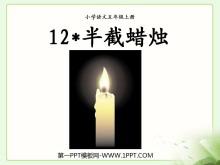 《半截蜡烛》PPT课件8