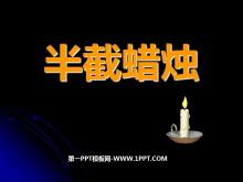 《半截蜡烛》PPT课件9