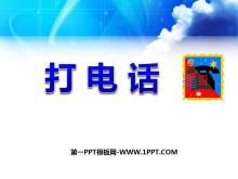 《打电话》PPT课件6
