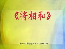 《将相和》PPT课件4