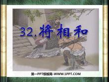 《将相和》PPT课件5