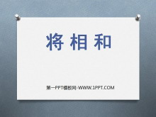 《将相和》PPT课件7
