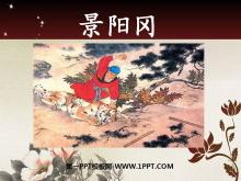《景阳冈》PPT课件6