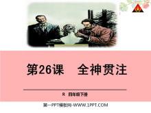《全神贯注》PPT课件5