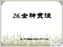 《全神贯注》PPT课件7