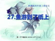 《鱼游到了纸上》PPT课件5