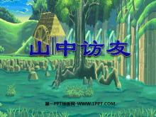《山中访友》PPT课件4