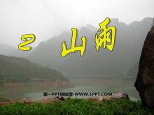 《山雨》PPT课件下载6