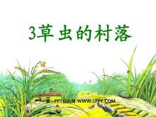 《草虫的村落》PPT课件下载6