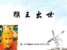 《猴王出世》PPT课件9