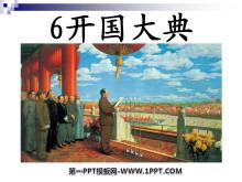 《开国大典》PPT课件3