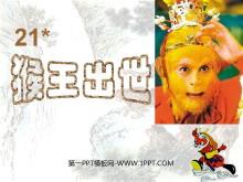《猴王出世》PPT课件8