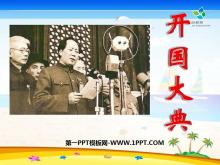 《开国大典》PPT课件4