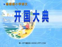 《开国大典》PPT课件5