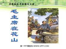 《毛主席在花山》PPT课件3