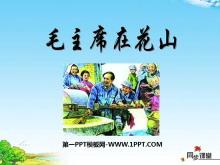 《毛主席在花山》PPT课件4