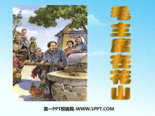 《毛主席在花山》PPT课件5