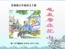 《毛主席在花山》PPT课件6