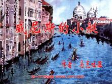 《威尼斯的小艇》PPT课件6