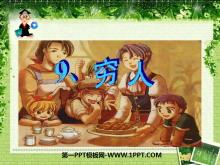 《穷人》PPT课件3
