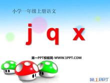 《jqx》PPT课件3