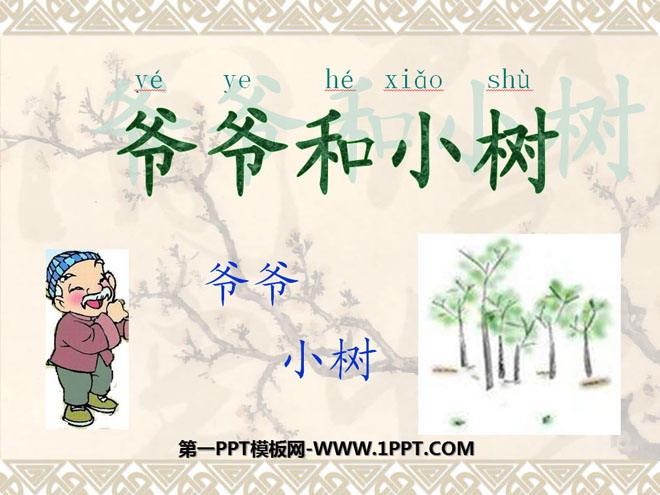 《乙酸和课件》ppt爷爷2鲁科版小树说课稿图片
