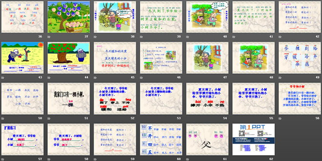 《课件和爷爷》ppt小树2平面设计教学课件图片