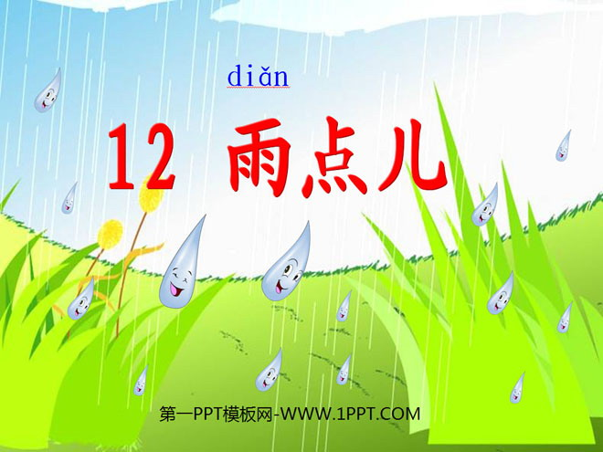 雨点儿 PPT课件5