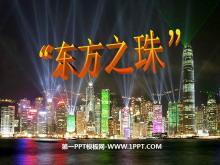 《东方之珠》PPT课件9