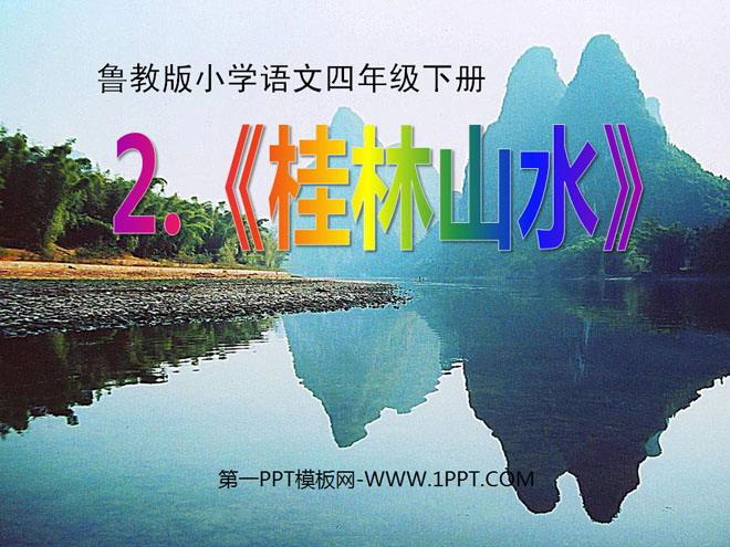 ppt课件 语文课件 鲁教版四年级上册语文 《桂林山水》ppt课件5