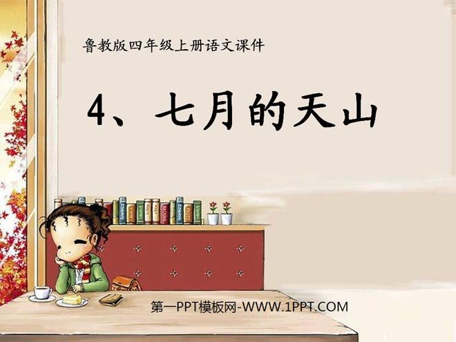 《七月的天山》ppt课件6