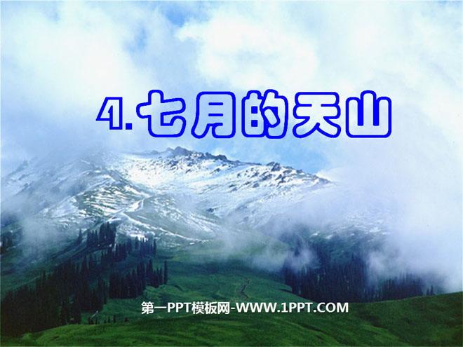 《七月的天山》ppt课件9