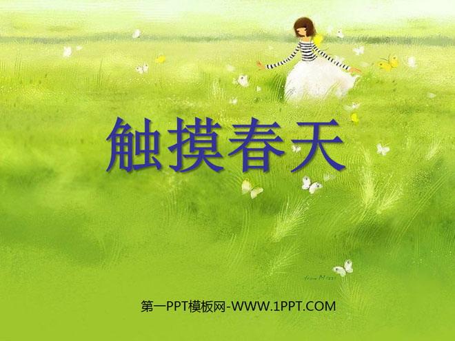 《触摸春天》ppt课件7
