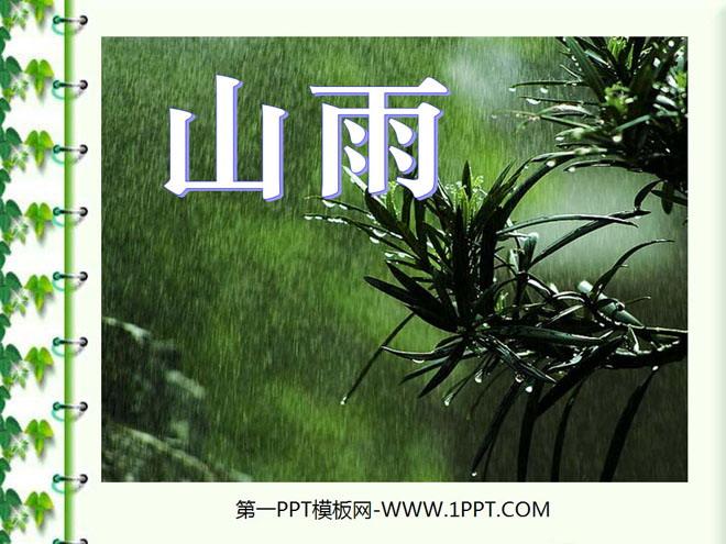《山雨》PPT课件下载7 字词积累 水淋淋(lín)、啼啭(zhuàn) 神奇、辨认、清新、欢悦、清脆、凝聚、奇妙无比。 轻盈:一般是形容女子身材苗条,动作轻快。 啼啭:形容鸟婉转地叫。 轻捷:轻快敏捷。 宛若:仿佛,仿佛。 飘飘洒洒:飘舞着落下来。 优雅:优美雅致。 融化:这里指不同的色彩合成一体。 丝丝缕缕:一丝一丝,一条一条,连续不断。 余韵:遗留下来的韵致。 轻盈:形容女子身材苗条,动作轻快。 .