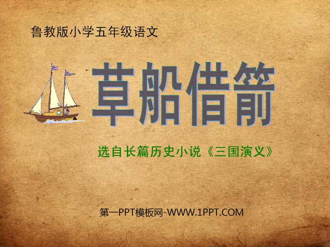 《草船借箭》PPT课件8