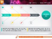 扁平化鱼骨PPT架构图下载