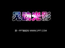 晃动光影PPT文字动画下载