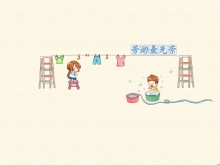 洗衣服的小朋友背景劳动最光荣主题PPT背景图片