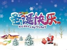 《圣诞快乐》圣诞节PPT背景图片
